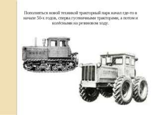 Пополняться новой техникой тракторный парк начал где-то в начале 50-х годов,