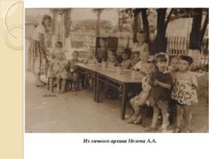 Из личного архива Нелепа А.А.