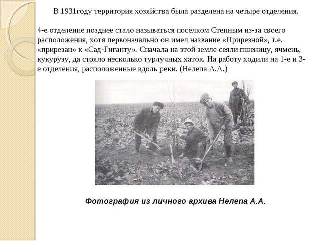 В 1931году территория хозяйства была разделена на четыре отделения. 4-е отдел...