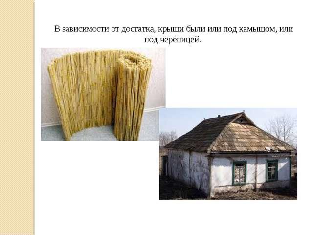 В зависимости от достатка, крыши были или под камышом, или под черепицей.