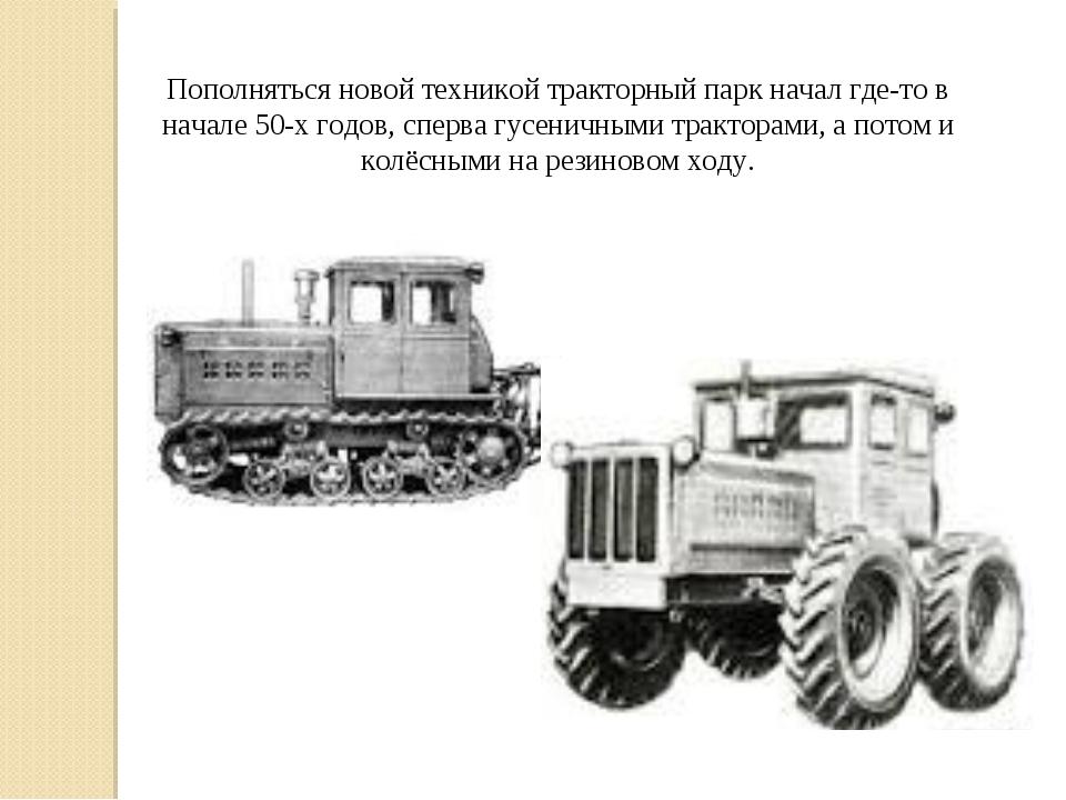 Пополняться новой техникой тракторный парк начал где-то в начале 50-х годов,...