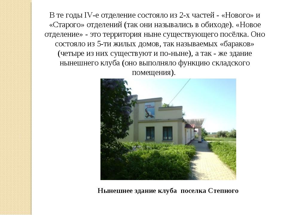 В те годы IV-е отделение состояло из 2-х частей - «Нового» и «Старого» отделе...