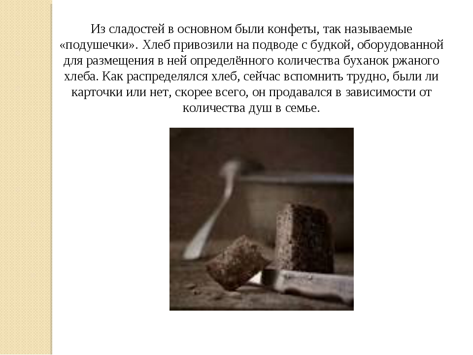 Из сладостей в основном были конфеты, так называемые «подушечки». Хлеб привоз...