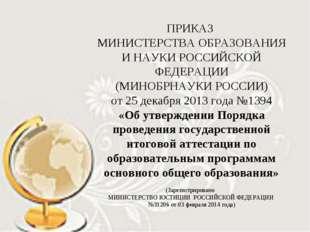 ф ПРИКАЗ МИНИСТЕРСТВА ОБРАЗОВАНИЯ И НАУКИ РОССИЙСКОЙ ФЕДЕРАЦИИ (МИНОБРНАУКИ Р