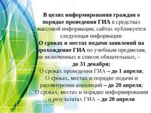 В целях информирования граждан о порядке проведения ГИА в средствах массовой