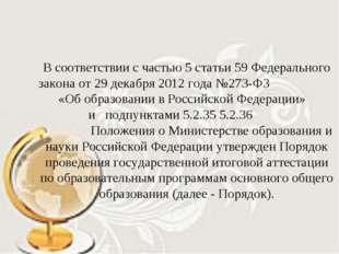 В соответствии с частью 5 статьи 59 Федерального закона от 29 декабря 2012 го