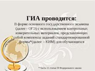 ГИА проводится: В форме основного государственного экзамена (далее - ОГЭ) с и