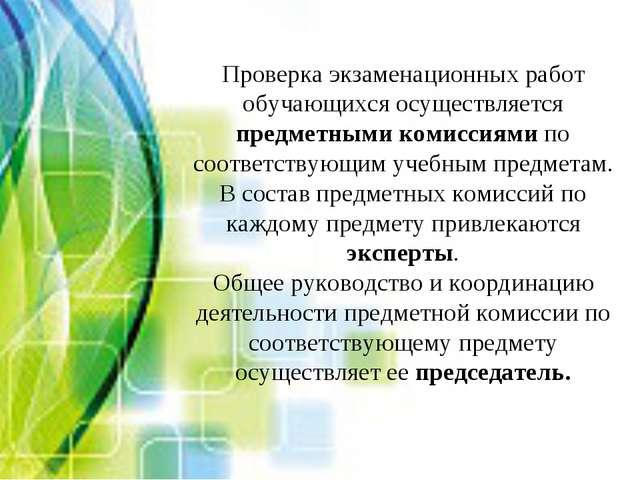 Проверка экзаменационных работ обучающихся осуществляется предметными комисси...