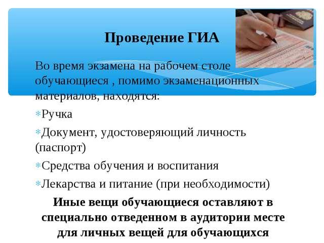 Во время экзамена на рабочем столе обучающиеся , помимо экзаменационных матер...