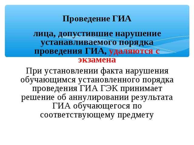 лица, допустившие нарушение устанавливаемого порядка проведения ГИА, удаляютс...