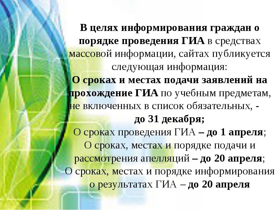 В целях информирования граждан о порядке проведения ГИА в средствах массовой...