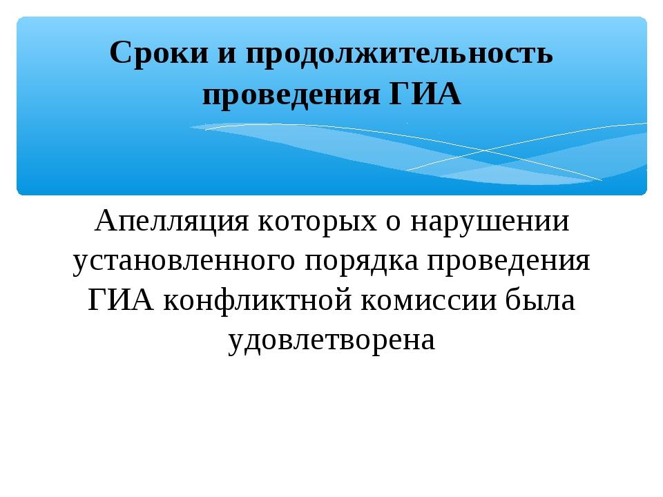 Апелляция которых о нарушении установленного порядка проведения ГИА конфликтн...