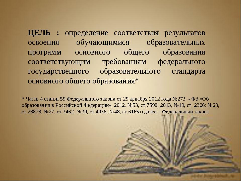 ЦЕЛЬ : определение соответствия результатов освоения обучающимися образовател...
