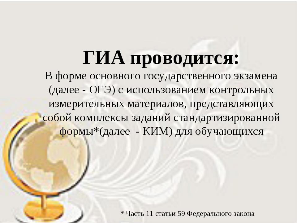 ГИА проводится: В форме основного государственного экзамена (далее - ОГЭ) с и...