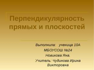 Перпендикулярность прямых и плоскостей Выполнила: ученица 10А МБОУСОШ №24 Нов