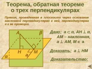 Теорема, обратная теореме о трех перпендикулярах Прямая, проведенная в плоско