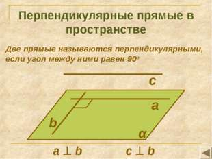 Перпендикулярные прямые в пространстве Две прямые называются перпендикулярным