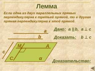Лемма Если одна из двух параллельных прямых перпендикулярна к третьей прямой,