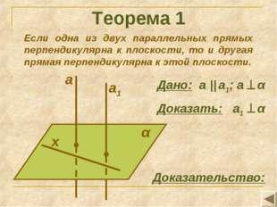 Теорема 1 Если одна из двух параллельных прямых перпендикулярна к плоскости,