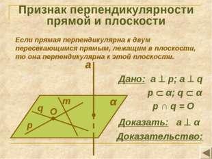 Признак перпендикулярности прямой и плоскости Если прямая перпендикулярна к д