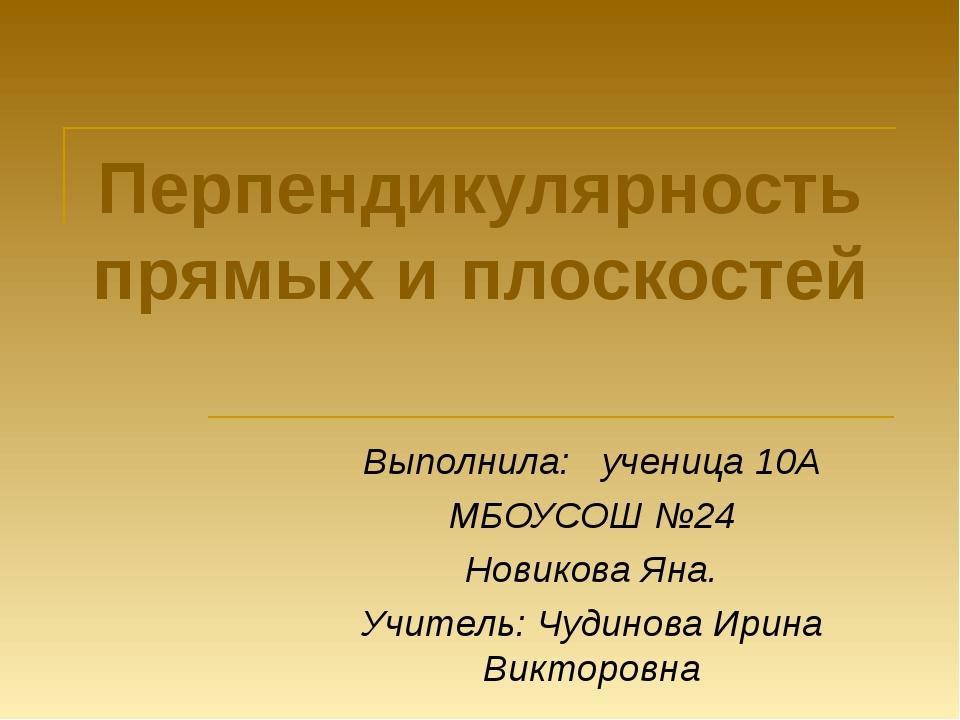 Перпендикулярность прямых и плоскостей Выполнила: ученица 10А МБОУСОШ №24 Нов...