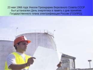 23 мая 1966 года Указом Президиума Верховного Совета СССР был установлен День