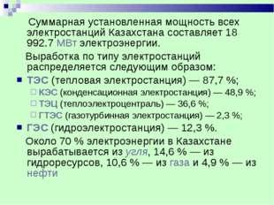 Суммарная установленная мощность всех электростанций Казахстана составляет 1