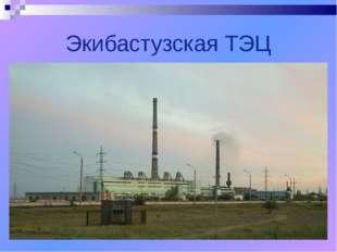 Экибастузская ТЭЦ