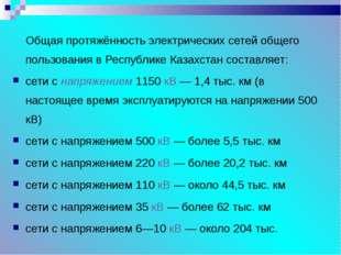 Общая протяжённость электрических сетей общего пользования в Республике Каза
