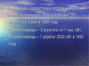 Первая ГЭС Казахстана и вторая в СССР после Волховской – Хариузовская ГЭС -