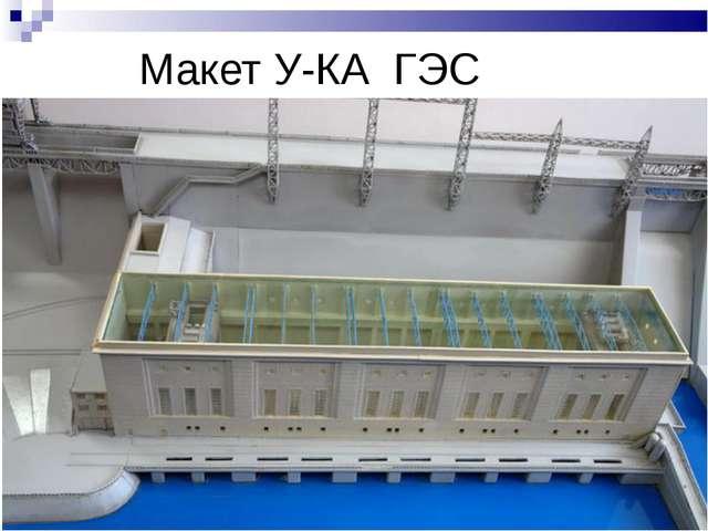 Макет У-КА ГЭС