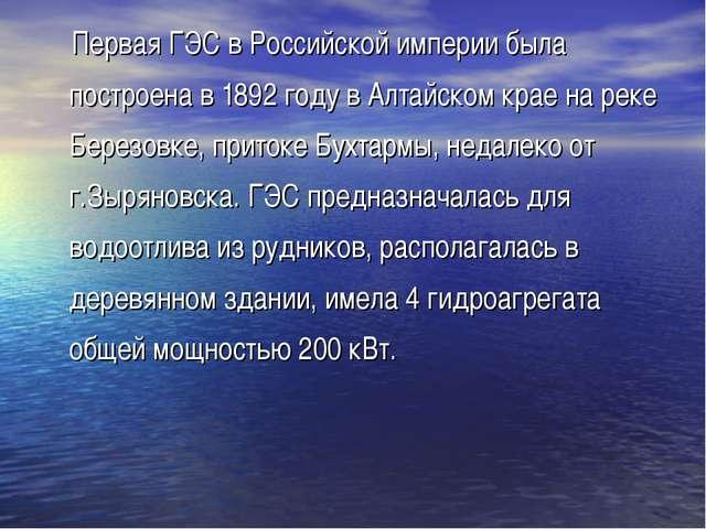 Первая ГЭС в Российской империи была построена в 1892 году в Алтайском крае...