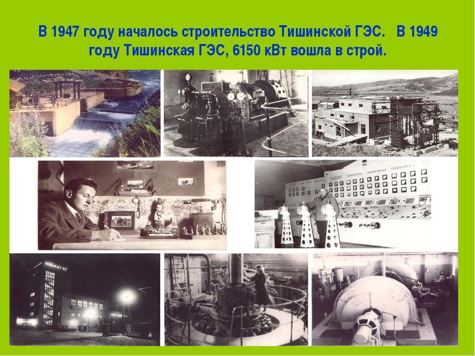 В 1947 году началось строительство Тишинской ГЭС. В 1949 году Тишинская ГЭС,...