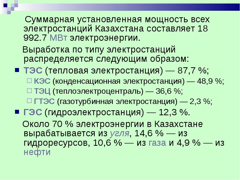 Суммарная установленная мощность всех электростанций Казахстана составляет 1...