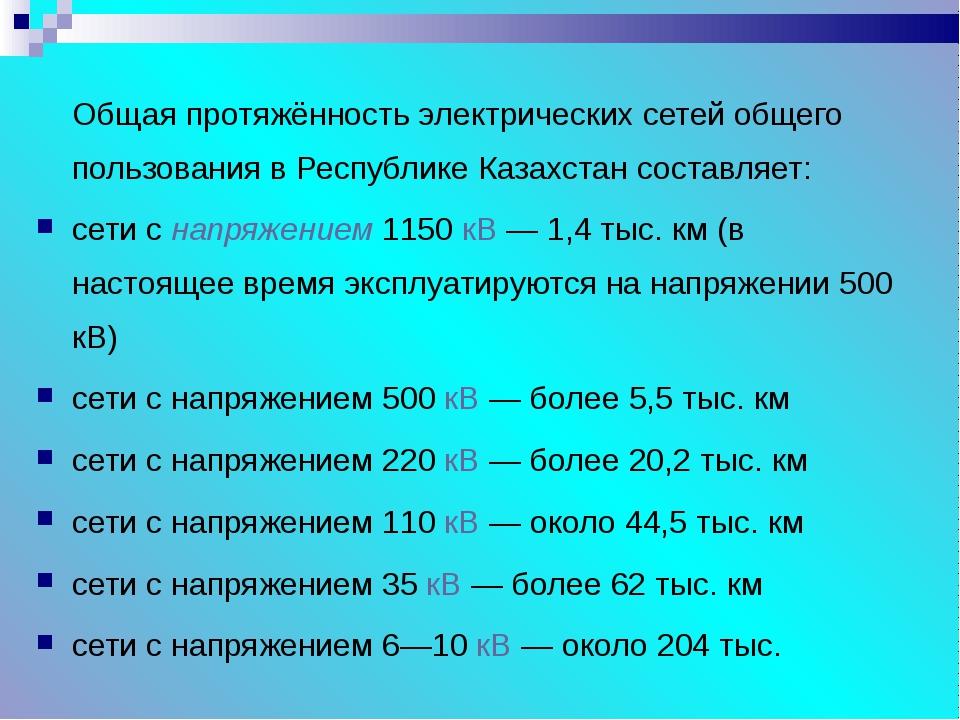 Общая протяжённость электрических сетей общего пользования в Республике Каза...