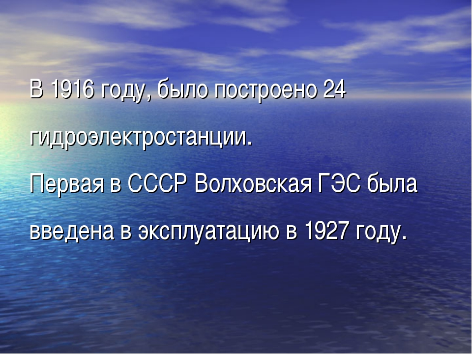 В 1916 году, было построено 24 гидроэлектростанции. Первая в СССР Волховская...