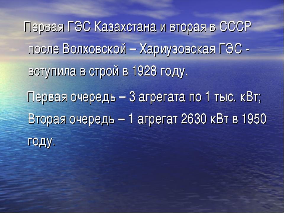 Первая ГЭС Казахстана и вторая в СССР после Волховской – Хариузовская ГЭС -...