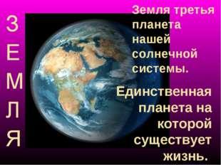 Земля третья планета нашей солнечной системы. Единственная планета на которой