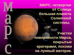 МАРС, четвертая от Солнца большая планета Солнечной системы. Участки поверхно