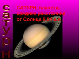 САТУРН, планета, среднее расстояние от Солнца 9,54 а.е. .