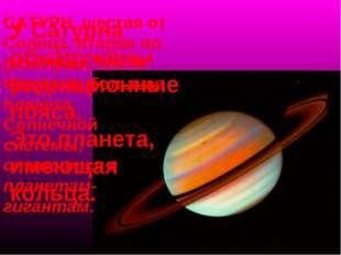 У Сатурна обнаружены радиационные пояса. Это планета, имеющая кольца. САТУРН,