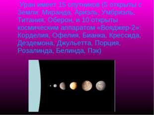 Уран имеет 15 спутников (5 открыты с Земли: Миранда, Ариэль, Умбриэль, Титан