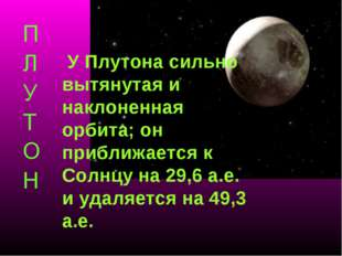 У Плутона сильно вытянутая и наклоненная орбита; он приближается к Солнцу на