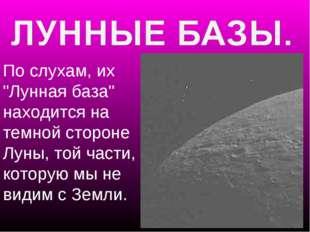 """По слухам, их """"Лунная база"""" находится на темной стороне Луны, той части, кото"""