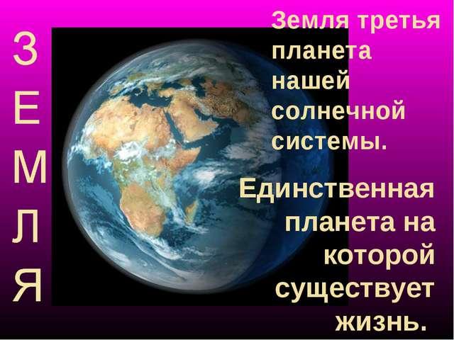 Земля третья планета нашей солнечной системы. Единственная планета на которой...