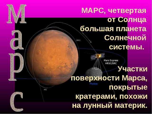 МАРС, четвертая от Солнца большая планета Солнечной системы. Участки поверхно...