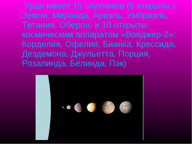 Уран имеет 15 спутников (5 открыты с Земли: Миранда, Ариэль, Умбриэль, Титан...