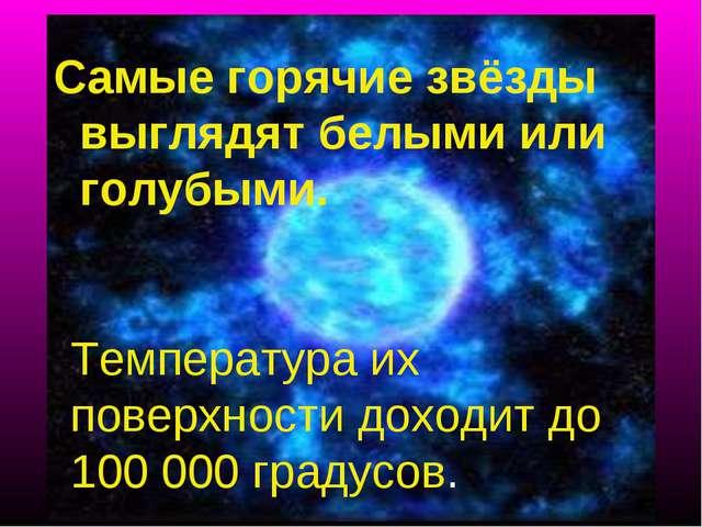 Самые горячие звёзды выглядят белыми или голубыми. Температура их поверхности...