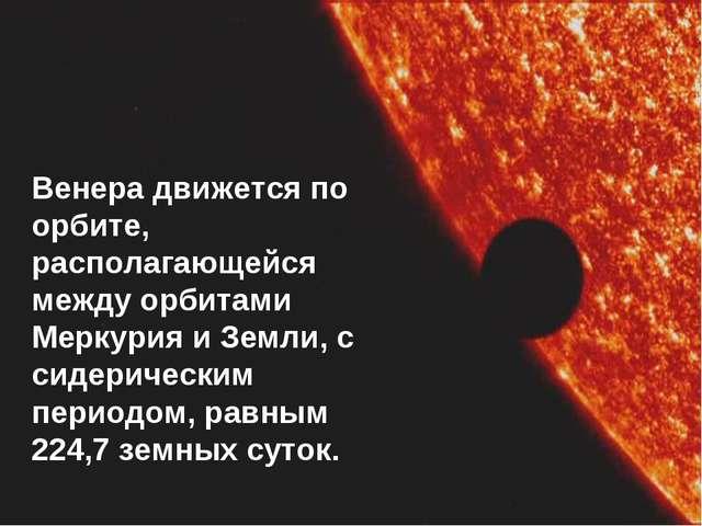 Венера движется по орбите, располагающейся между орбитами Меркурия и Земли, с...