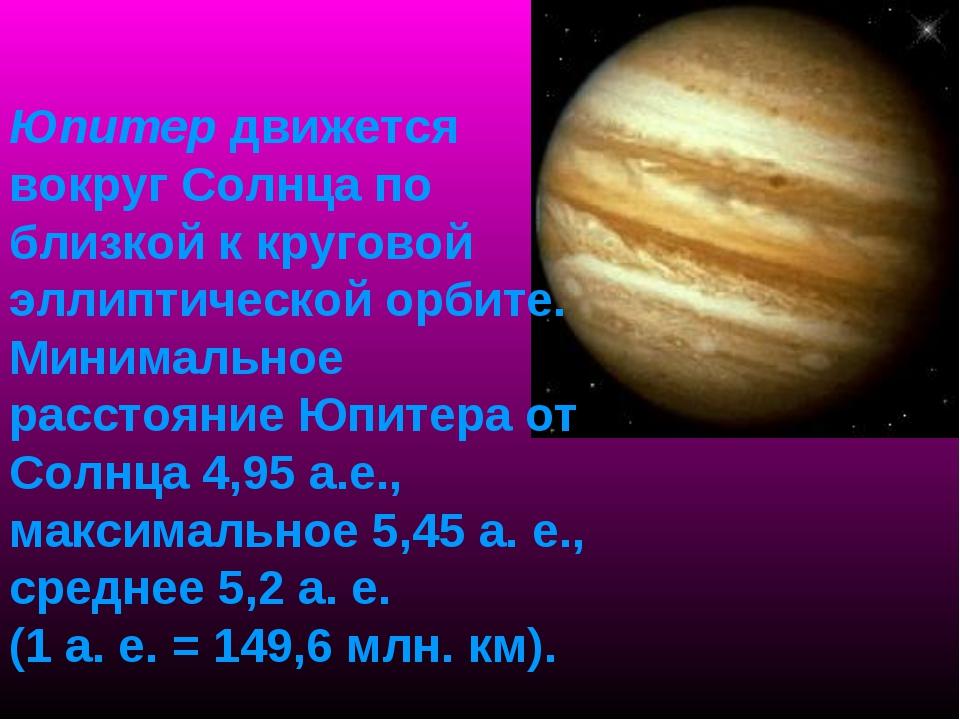 Юпитер движется вокруг Солнца по близкой к круговой эллиптической орбите. Мин...